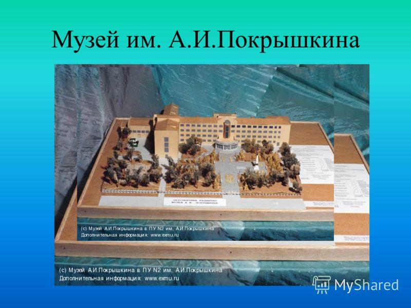 Музей им. А.И.Покрышкина