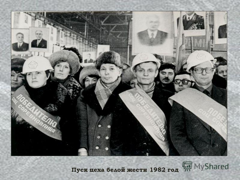Пуск цеха белой жести 1982 год