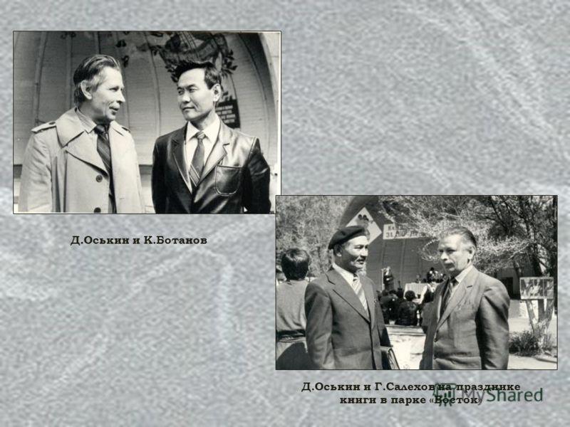 Д.Оськин и К.Ботанов Д.Оськин и Г.Салехов на празднике книги в парке «Восток»
