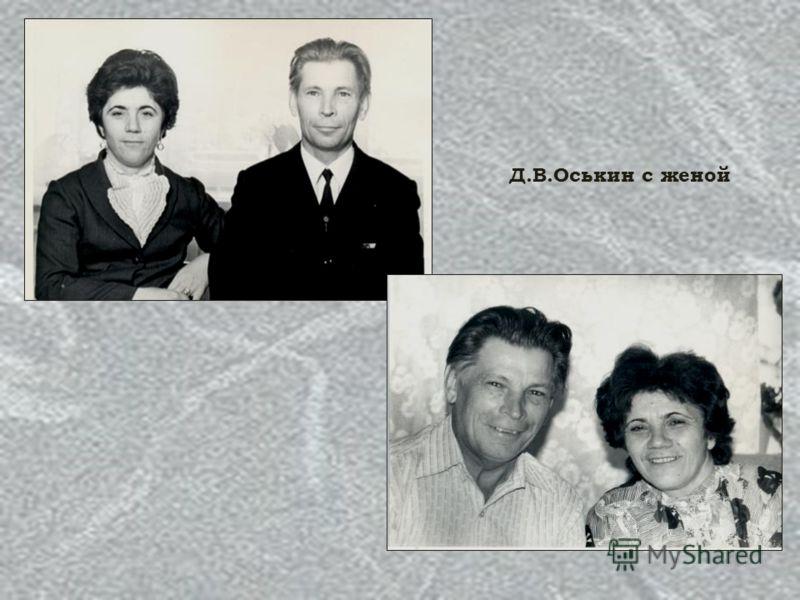 Д.В.Оськин с женой