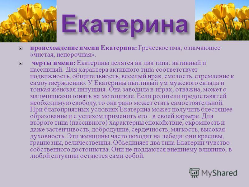 Цвет имени екатерина