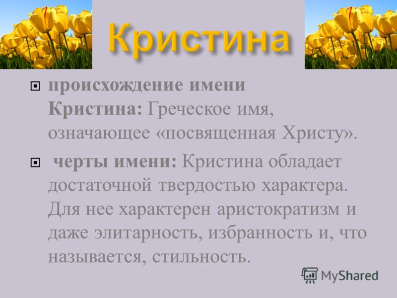 с именем кристина картинки:
