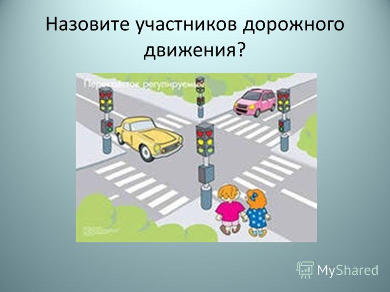 Назовите участников дорожного движения?