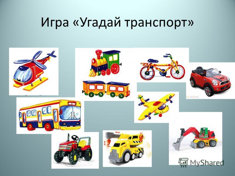 Игра «Угадай транспорт»