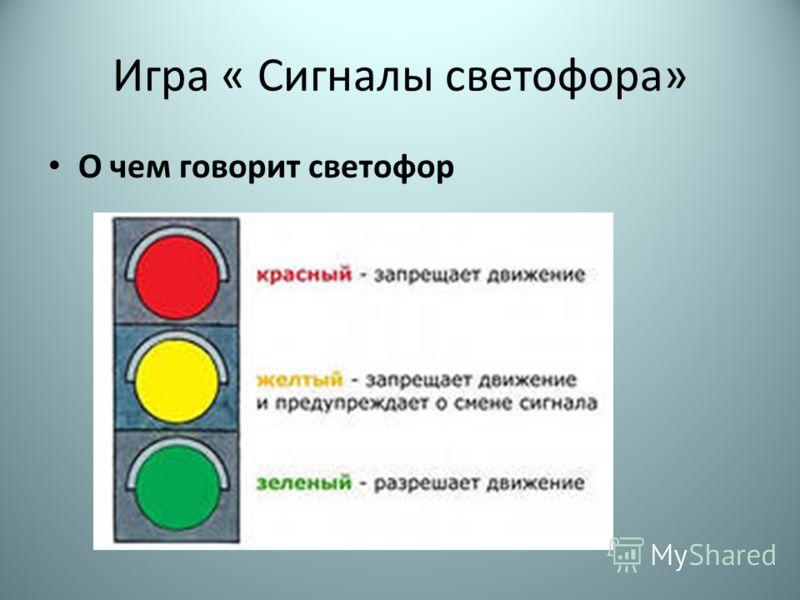 Игра « Сигналы светофора» О чем говорит светофор