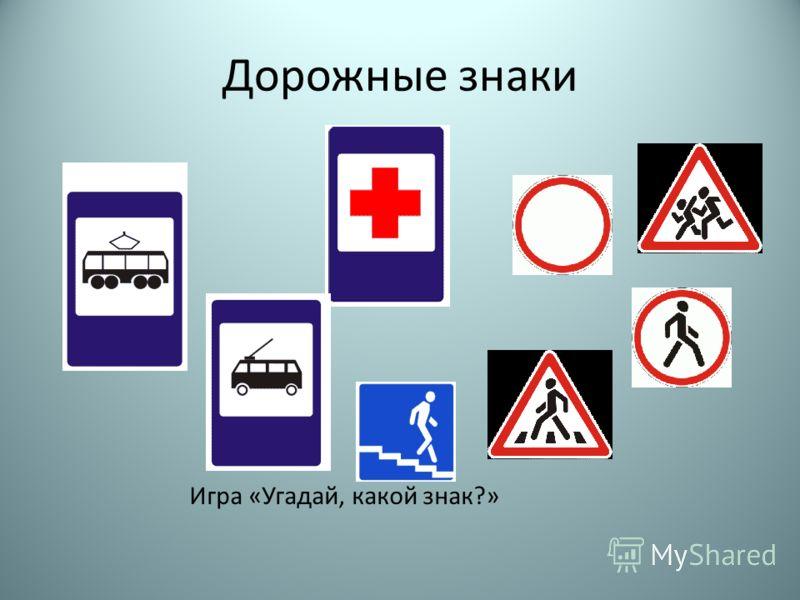 Дорожные знаки Игра «Угадай, какой знак?»