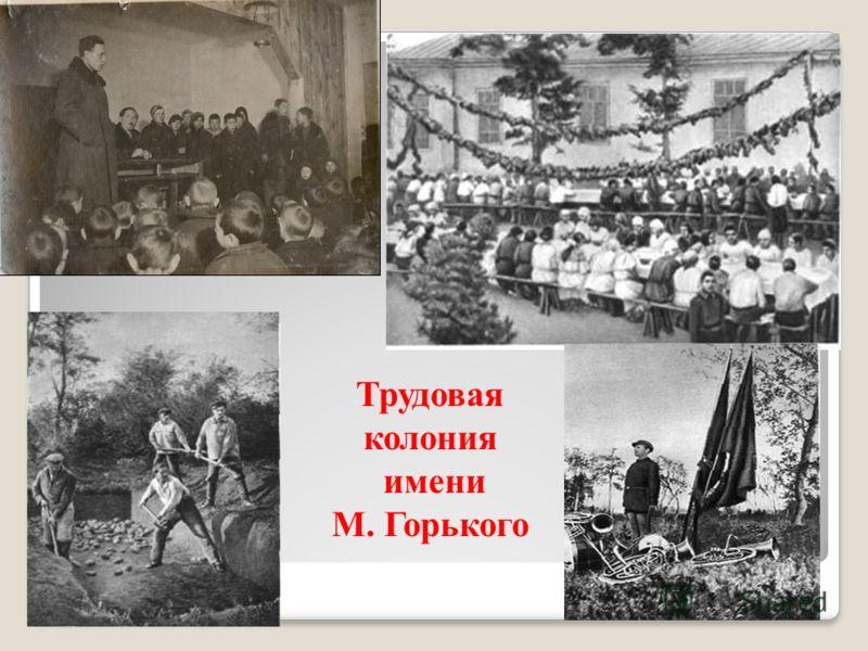 Трудовая колония имени М. Горького