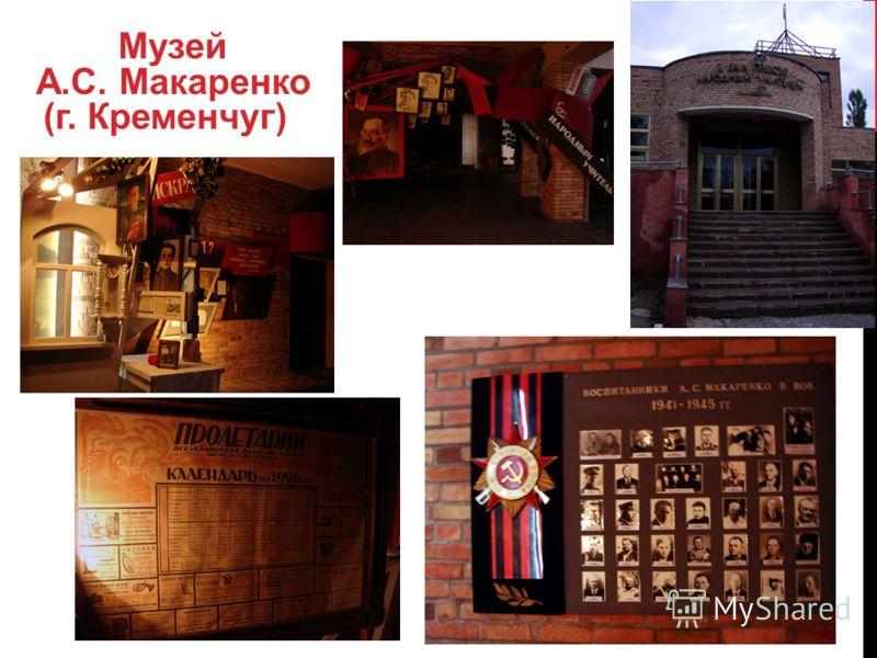 Музей А.С. Макаренко (г. Кременчуг) А Барбюса, Д. Бернала, У.