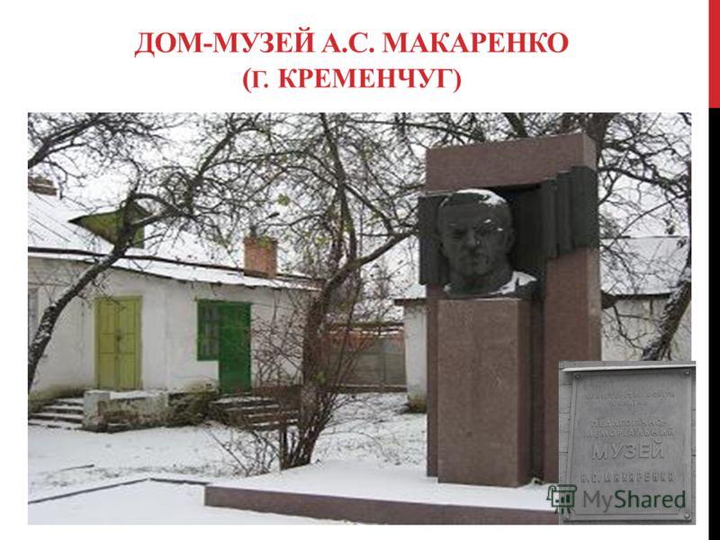 ДОМ-МУЗЕЙ А.С. МАКАРЕНКО ( Г. КРЕМЕНЧУГ)