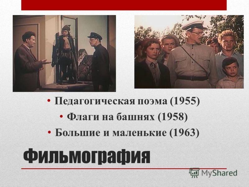 Фильмография Педагогическая поэма (1955) Флаги на башнях (1958) Большие и маленькие (1963)