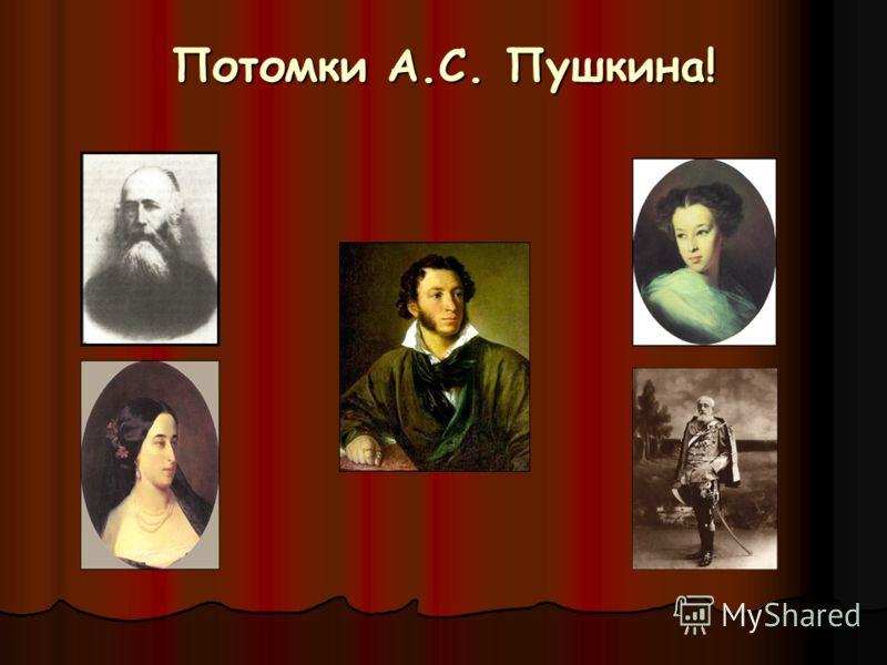 Потомки А.С. Пушкина!