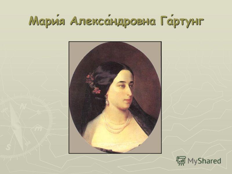 Мария Александровна Гартунг