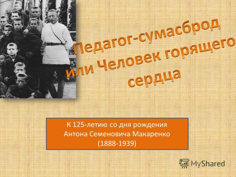 К 125-летию со дня рождения Антона Семеновича Макаренко (1888-1939)