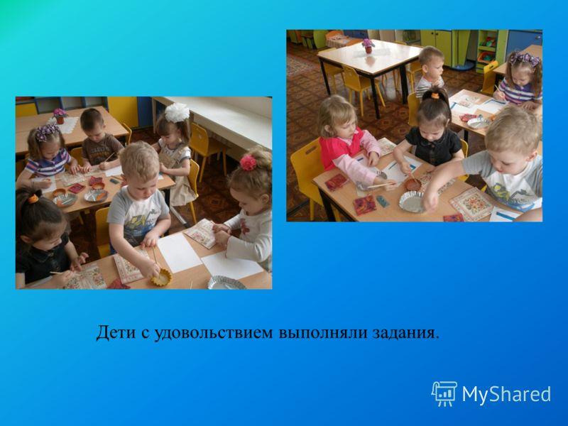 Дети с удовольствием выполняли задания.