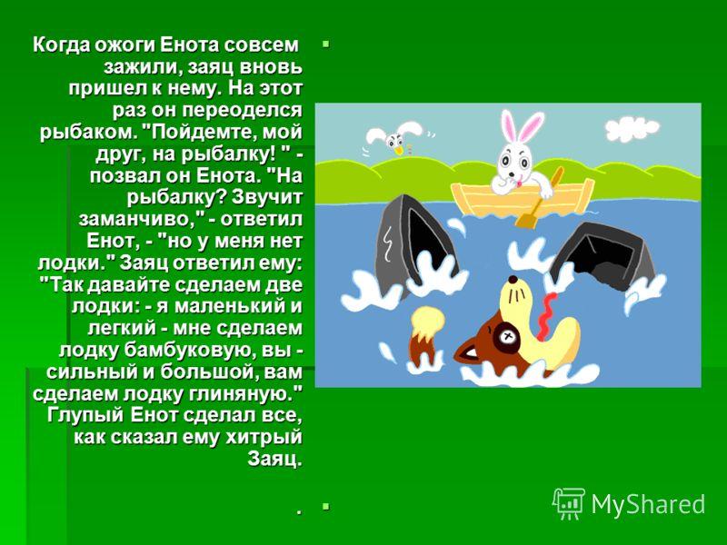 Когда ожоги Енота совсем зажили, заяц вновь пришел к нему. На этот раз он переоделся рыбаком.