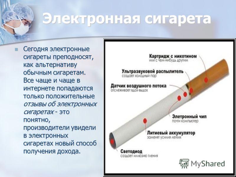 Опасность электронных сигарет