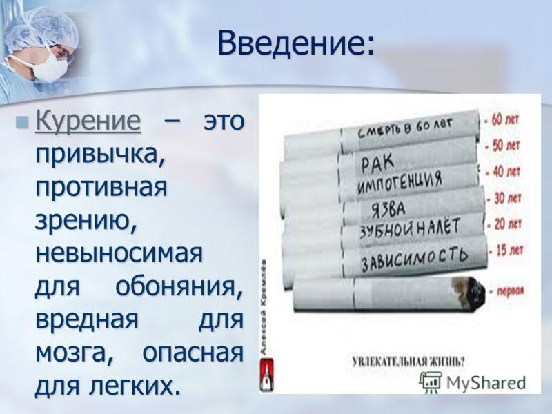 Презентация на тему Вред курения кальяна насвая и электронной  3 Введение