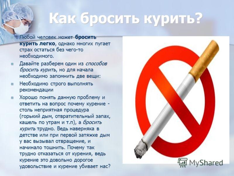 Как бросить курить? Любой человек может бросить курить легко, однако многих пугает страх остаться без чего-то необходимого. Любой человек может бросить курить легко, однако многих пугает страх остаться без чего-то необходимого. Давайте разберем один