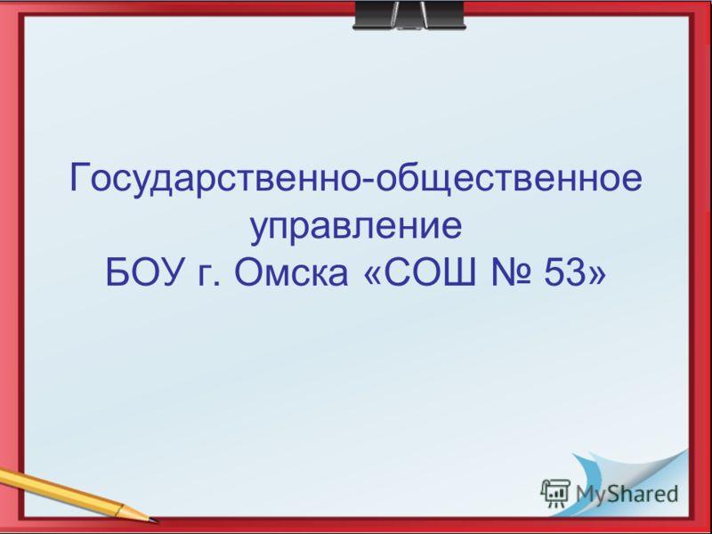 Государственно-общественное управление БОУ г. Омска «СОШ 53»
