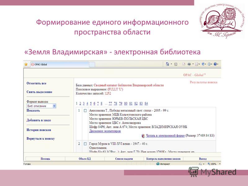 Формирование единого информационного пространства области «Земля Владимирская» - электронная библиотека