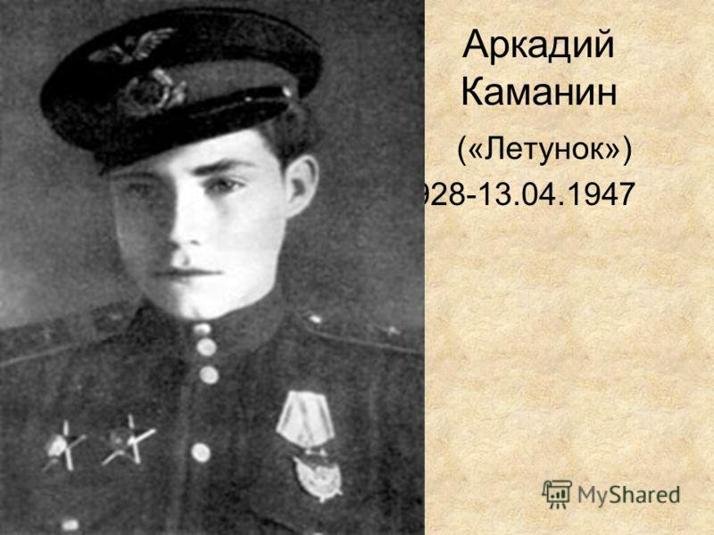 Аркадий Каманин («Летунок») 1928-13.04.1947