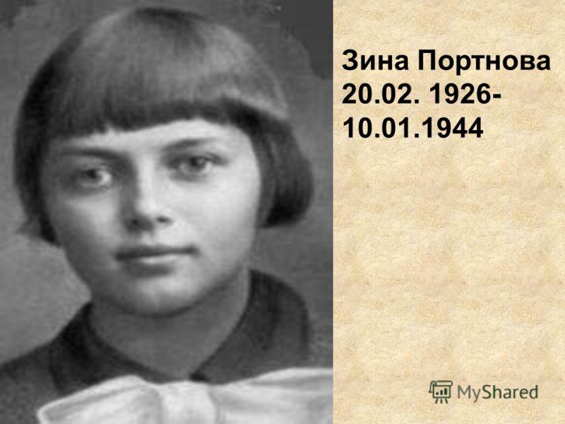 Зина Портнова 20.02. 1926- 10.01.1944