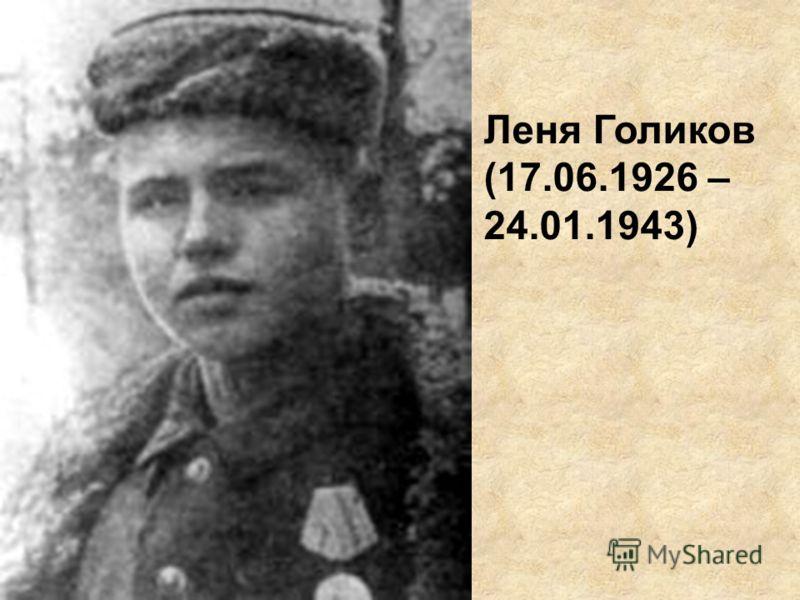 Леня Голиков (17.06.1926 – 24.01.1943)