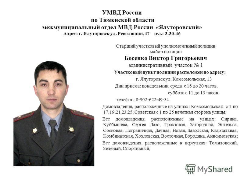 Ялуторовская жизнь  Портал СМИ Тюменской области