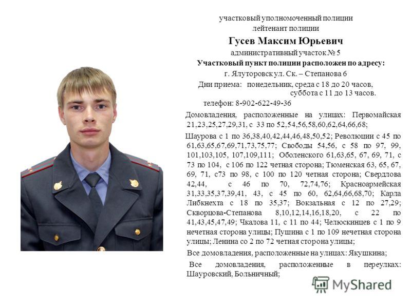 мвд участковый по адресу Вязниковском районе