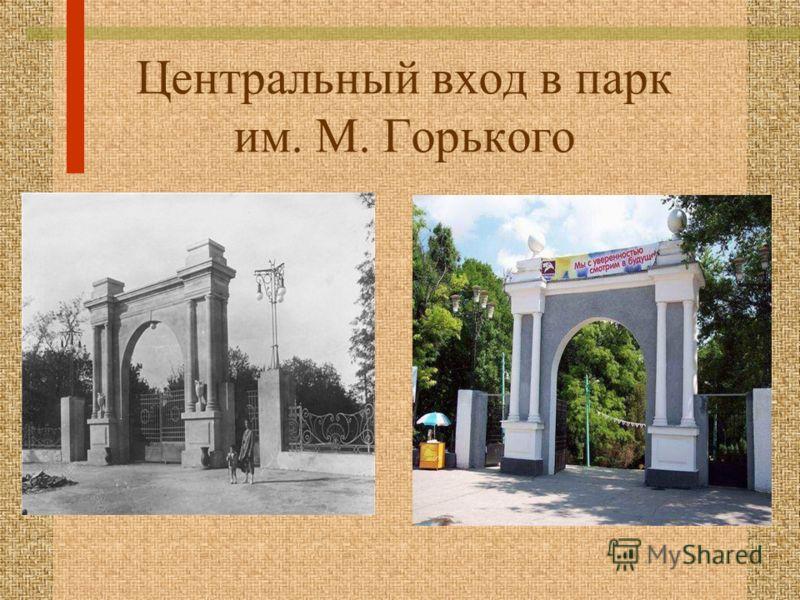 Центральный вход в парк им. М. Горького