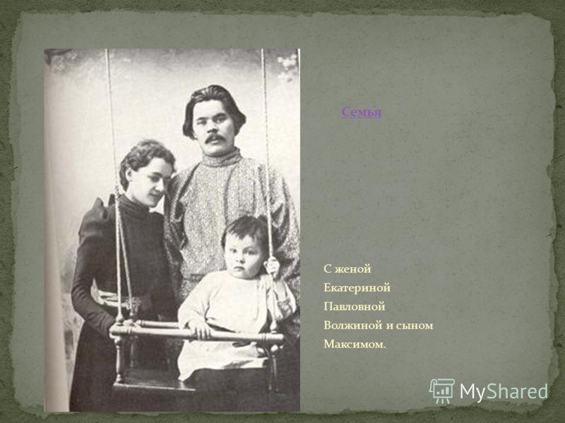 С женой Екатериной Павловной Волжиной и сыном Максимом.