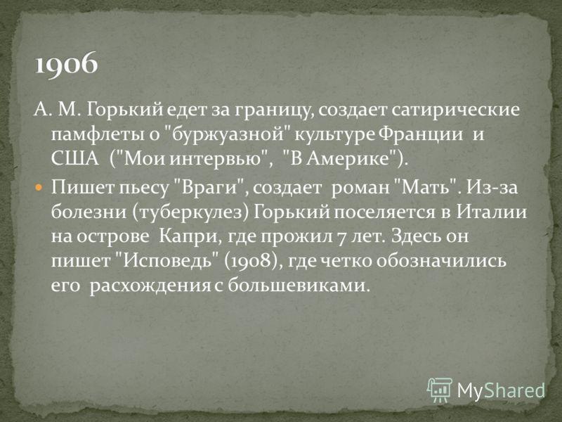 A. M. Горький едет за границу, создает сатирические памфлеты о