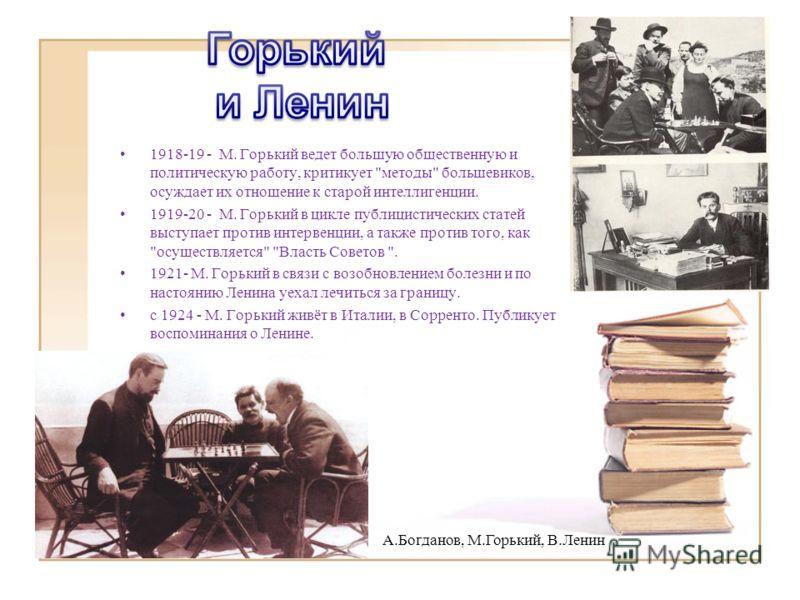 1918-19 - M. Горький ведет большую общественную и политическую работу, критикует