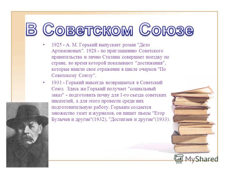 1925 - A. M. Горький выпускает роман