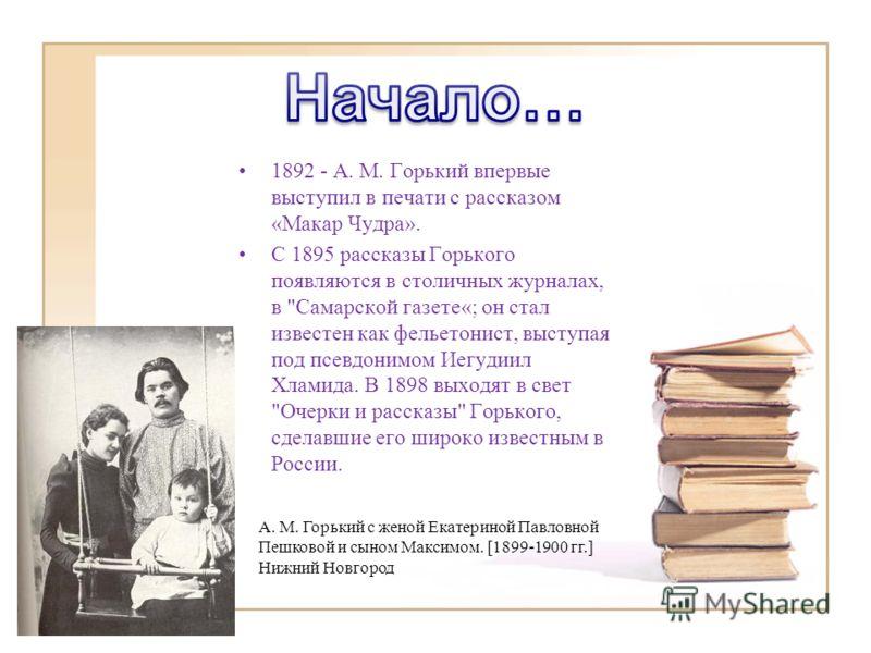1892 - A. M. Горький впервые выступил в печати с рассказом «Макар Чудра». С 1895 рассказы Горького появляются в столичных журналах, в