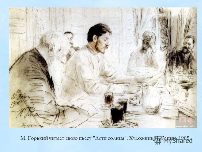 М. Горький читает свою пьесу Дети солнца. Художник И. Репин. 1905