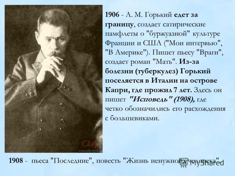 1906 - A. M. Горький едет за границу, создает сатирические памфлеты о