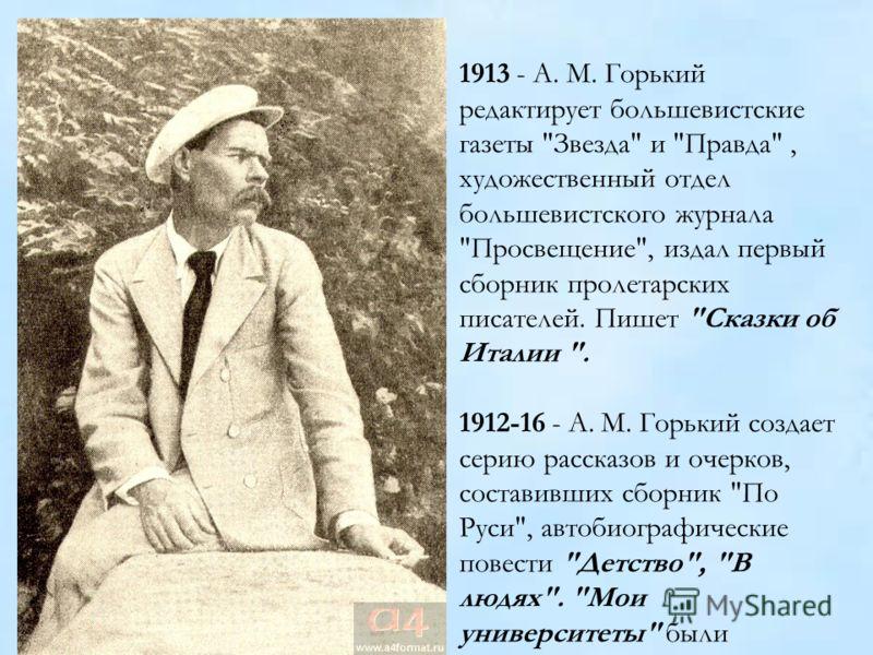 1913 - A. M. Горький редактирует большевистские газеты
