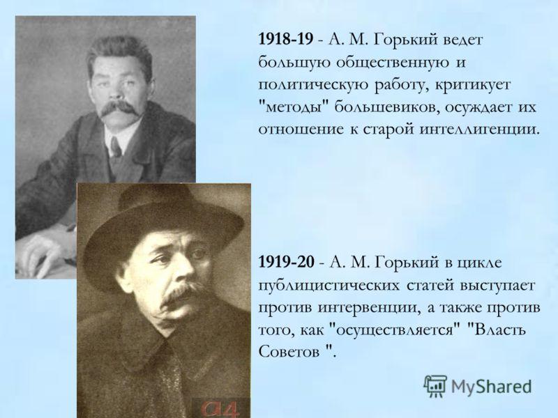 1918-19 - A. M. Горький ведет большую общественную и политическую работу, критикует