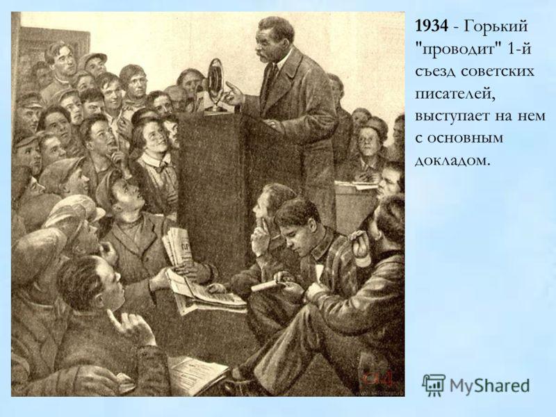 1934 - Горький проводит 1-й съезд советских писателей, выступает на нем с основным докладом.