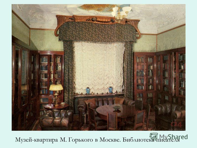 Музей-квартира М. Горького в Москве. Библиотека писателя