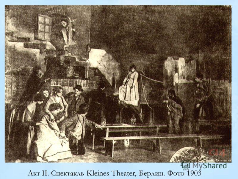 Акт II. Спектакль Kleines Theater, Берлин. Фото 1903