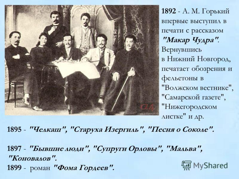 1892 - A. M. Горький впервые выступил в печати с рассказом
