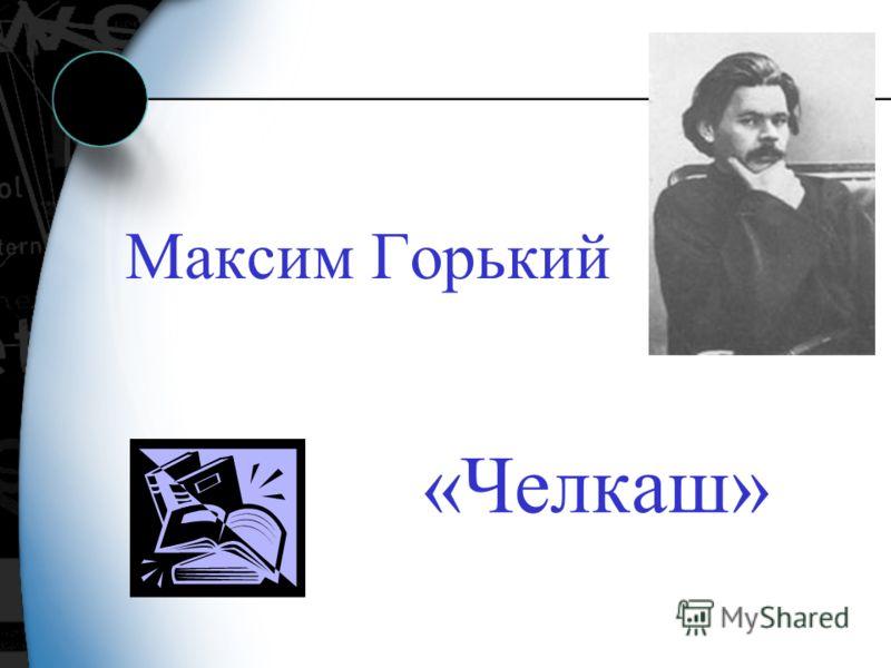 Максим Горький «Челкаш»