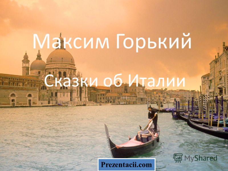 Максим Горький Сказки об Италии Prezentacii.com