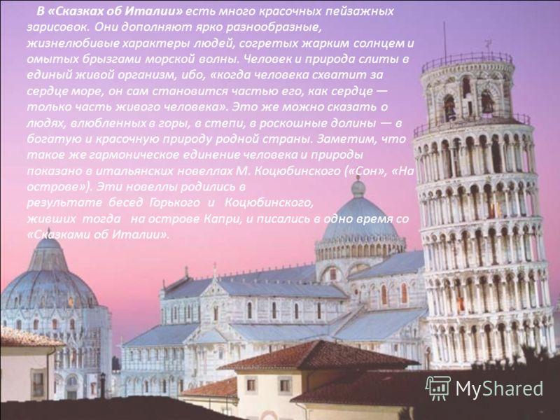 В «Сказках об Италии» есть много красочных пейзажных зарисовок. Они дополняют ярко разнообразные, жизнелюбивые характеры людей, согретых жарким солнцем и омытых брызгами морской волны. Человек и природа слиты в единый живой организм, ибо, «когда чело