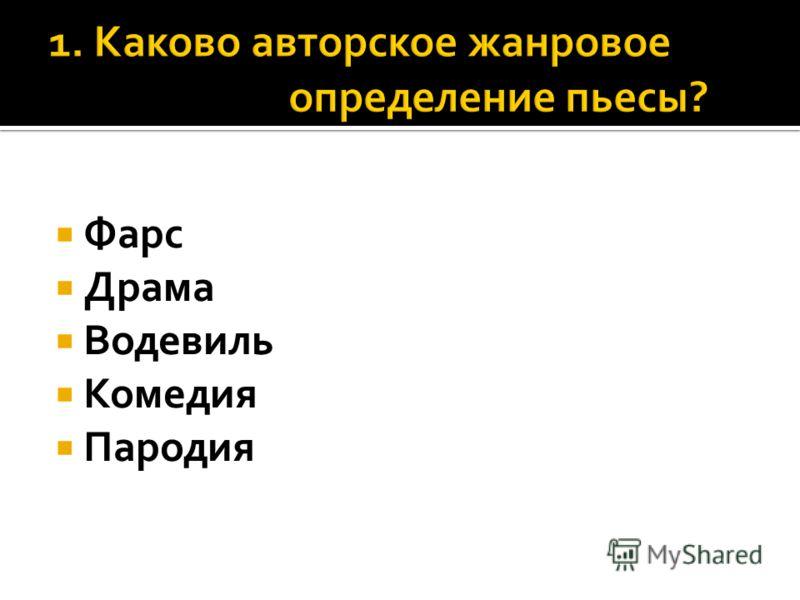 Фарс Драма Водевиль Комедия Пародия