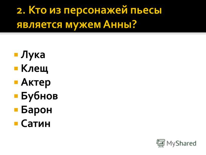 Лука Клещ Актер Бубнов Барон Сатин