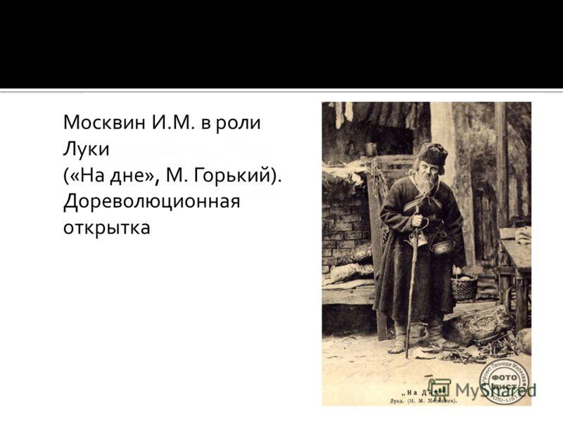 Москвин И.М. в роли Луки («На дне», М. Горький). Дореволюционная открытка