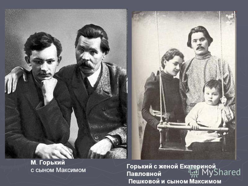 . М. Горький с сыном Максимом Горький с женой Екатериной Павловной Пешковой и сыном Максимом